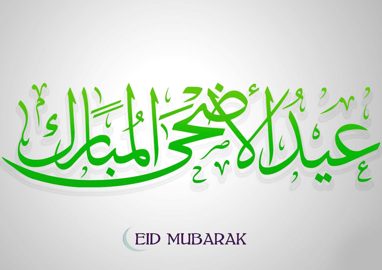 السعودية تعلن عيد الأضحى الاثنين 12 سبتمبر