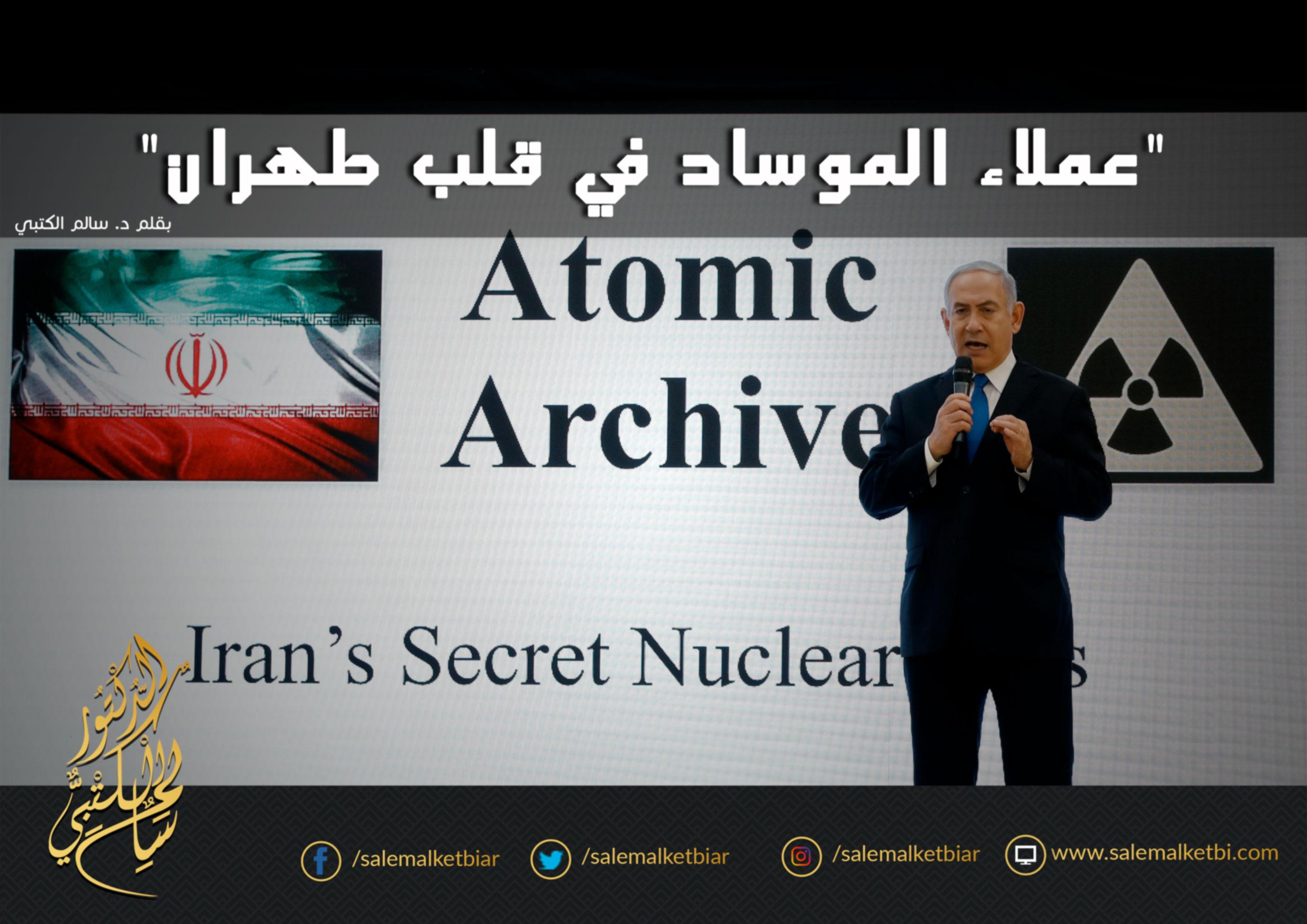 كيف سرق الموساد نصف طن من ملفات طهران النووية السرية؟