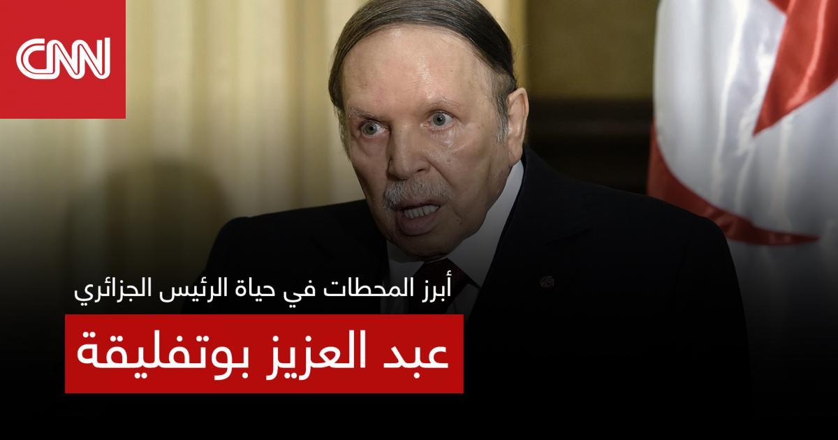 انفوغرافيك.. محطات في حياة عبد العزيز بوتفليقة