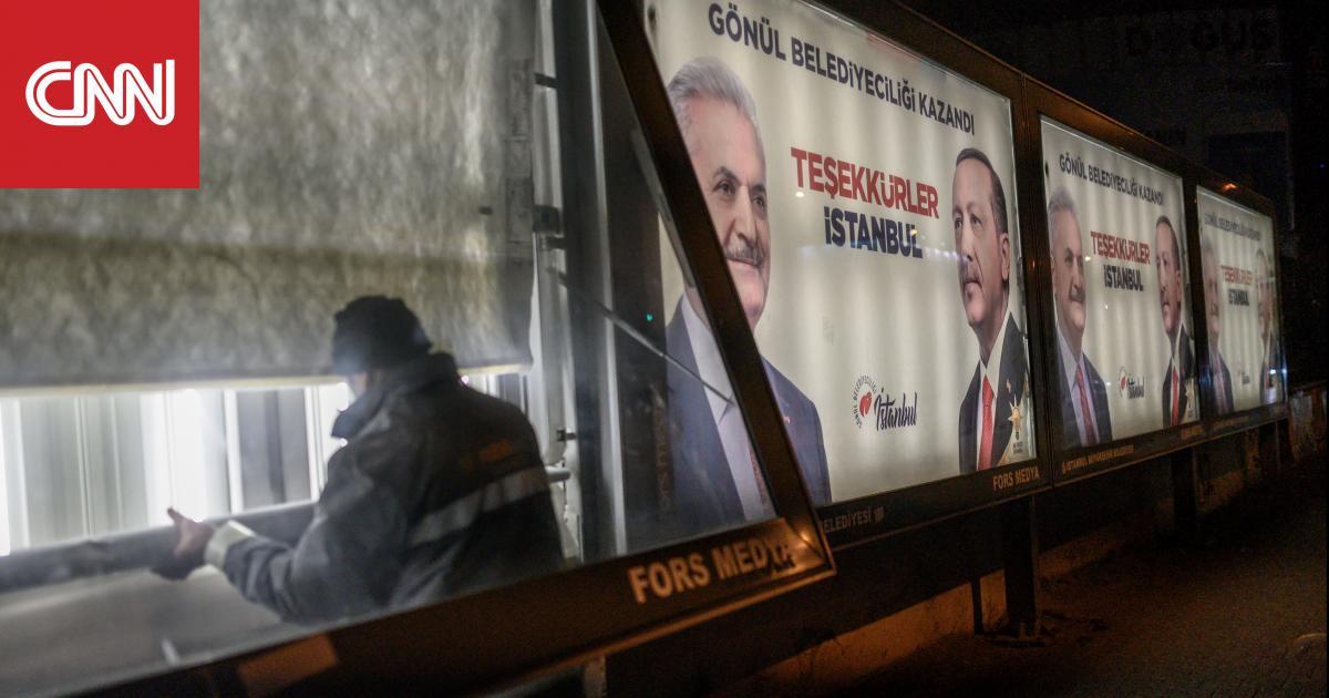 حزب أردوغان يطالب بإعادة الانتخابات في إسطنبول بعد فوز المعارضة