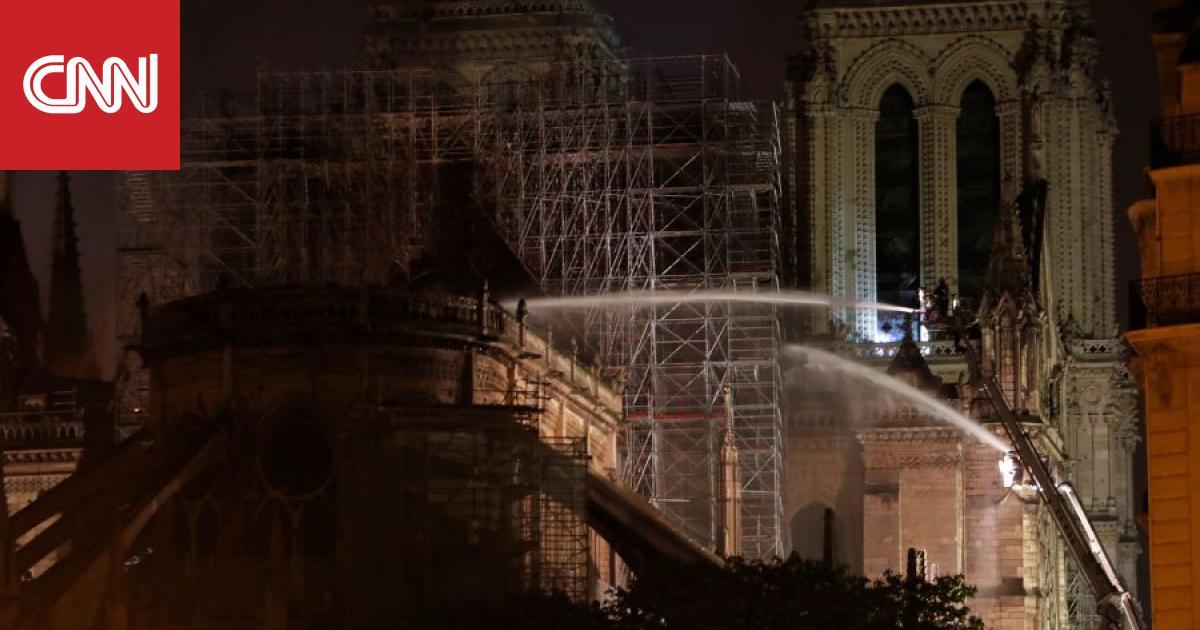 شرطة باريس: حريق كاتدرائية نوتردام تحت السيطرة الآن