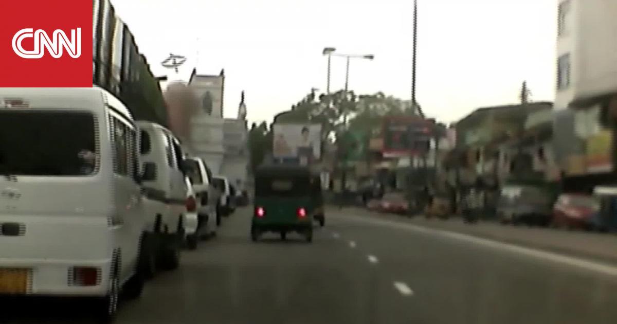 شاهد.. لحظة وقوع انفجار استهدف كنيسة في سريلانكا