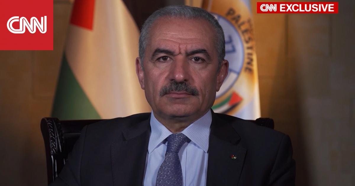 رئيس الوزراء الفلسطيني لـCNN: أزمتنا الاقتصادية بسبب إسرائيل