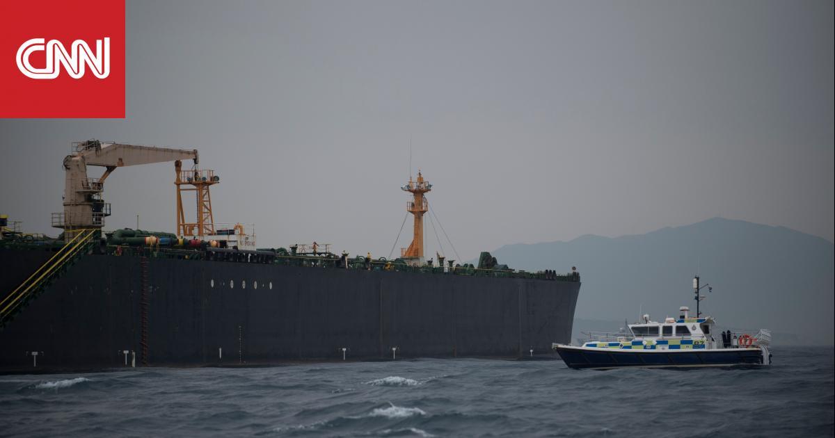 """إيران تطالب بريطانيا بإطلاق سراح ناقلة نفط جبل طارق لتجنب الدخول في """"لعبة خطيرة"""""""