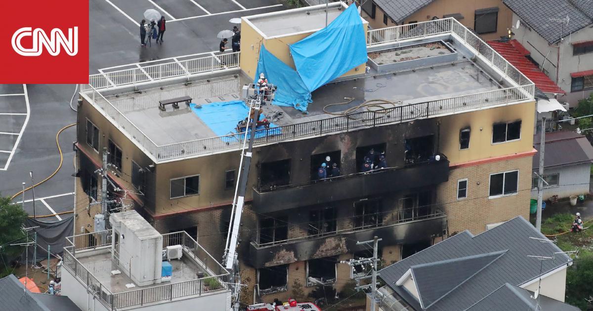 مقتل 33 شخصًا في حريق باستوديو للرسوم المتحركة في اليابان