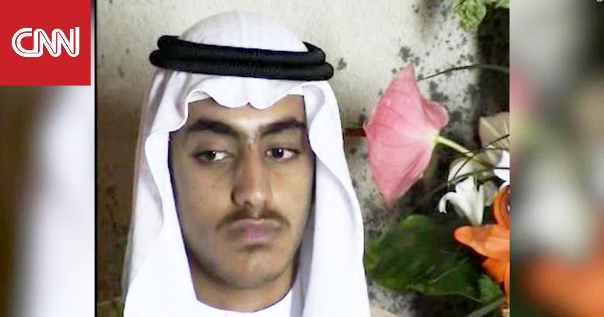 مسؤول أمريكي لـCNN: حمزة بن لادن مات.. والولايات المتحدة لها دور في مقتله