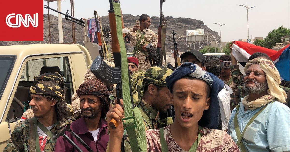 وزير داخلية اليمن بعد سقوط عدن: نعترف بالهزيمة.. ونهنئ الإمارات على النصر
