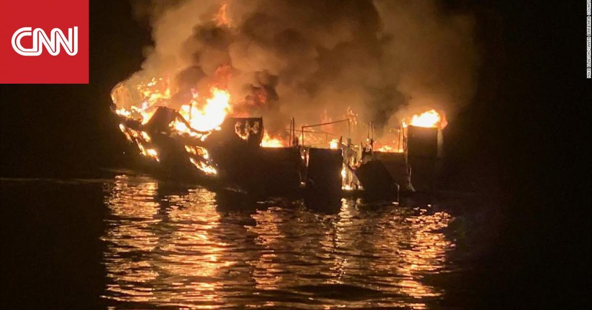 مقتل 20 شخصًا على الأقل في قارب محترق في كاليفورنيا