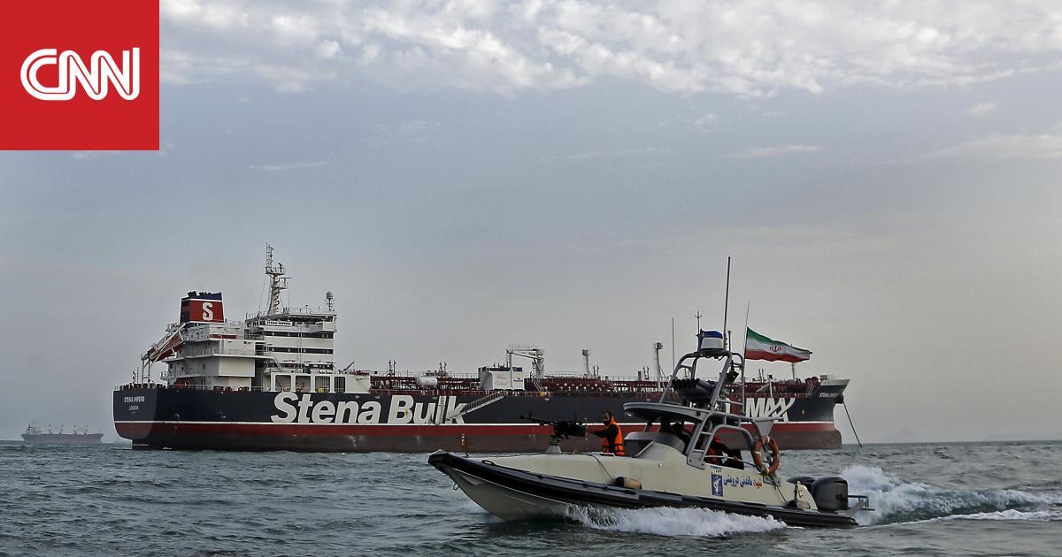 الخارجية الإيرانية: إطلاق سراح ناقلة النفط البريطانية المحتجزة لدينا قريبًا
