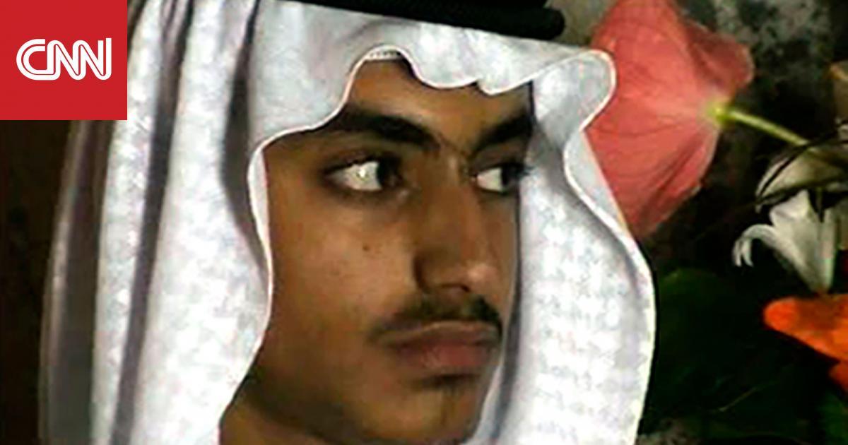 كان الوريث المحتمل للقاعدة.. كيف كانت حياة حمزة بن لادن؟