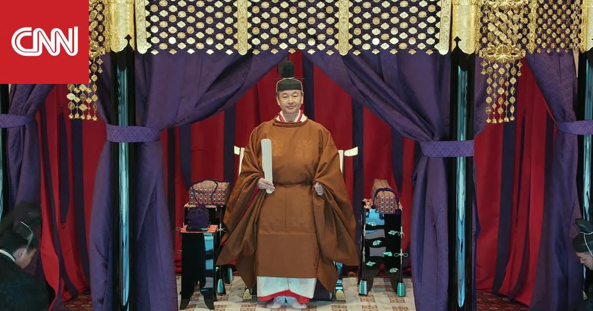مراسم تنصيب إمبراطور اليابان الجديد