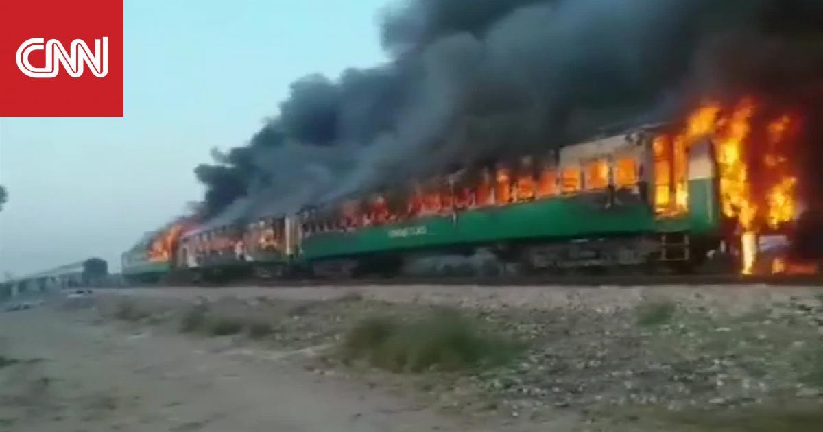حريق ضخم يلتهم قطاراً ويقتل 70 راكباً على الأقل في باكستان
